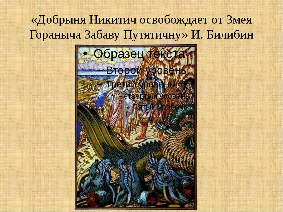 «Добрыня Никитич освобождает от Змея Гораныча Забаву Путятичну» И. Билибин