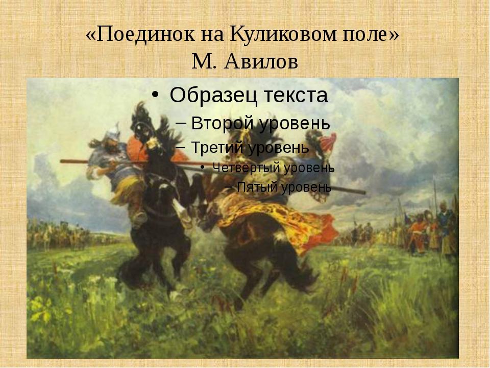 «Поединок на Куликовом поле» М. Авилов