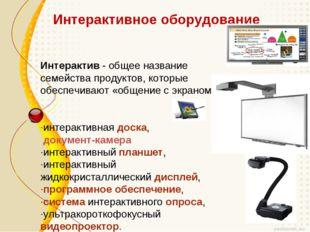 Интерактивное оборудование Интерактив - общее название семейства продуктов, к
