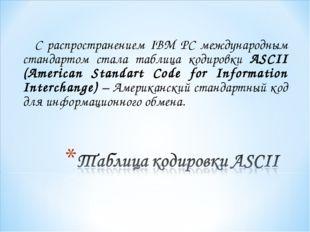 С распространением IBM PC международным стандартом стала таблица кодировки AS