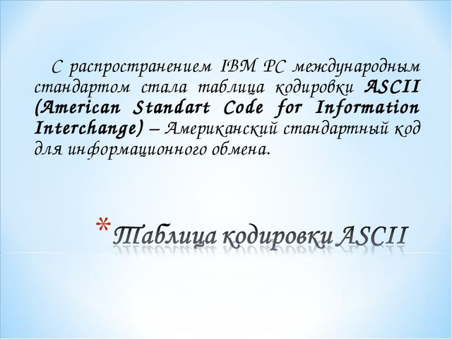 С распространением IBM PC международным стандартом стала таблица кодировки AS...