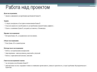 Работа над проектом Цели исследования. Анализ появления и употребления пробле