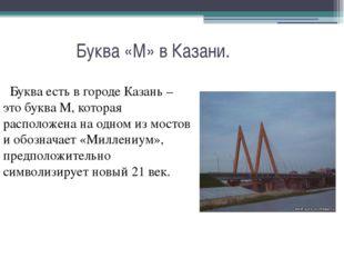 Буква «М» в Казани. Буква есть в городе Казань – это буква М, которая распол