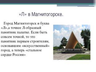 «Л» в Магнитогорске. Город Магнитогорск и буква «Л»,а точнее Л-образный памя