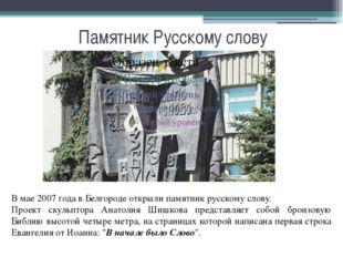 Памятник Русскому слову В мае 2007 года вБелгороде открыли памятник русскому