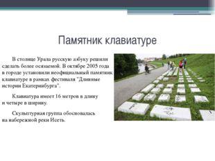 Памятник клавиатуре В столице Урала русскую азбуку решили сделать более осяз