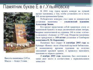 Памятник букве Ё в г.Ульяновске В 2001 году город провёл конкурс на лучший п