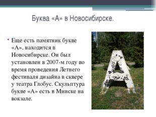 Буква «А» в Новосибирске. Еще есть памятник букве «А», находится в Новосибир