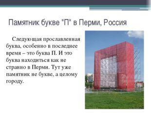 """Памятник букве """"П"""" в Перми, Россия Следующая прославленная буква, особенно в"""