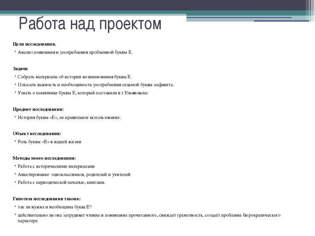 Работа над проектом Цели исследования. Анализ появления и употребления пробле...