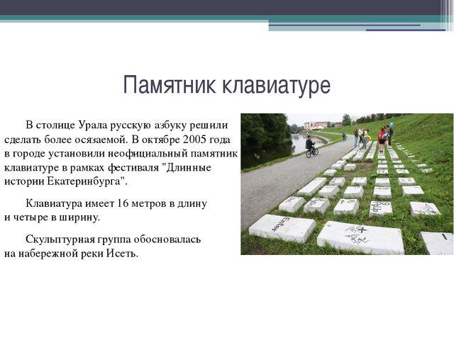 Памятник клавиатуре В столице Урала русскую азбуку решили сделать более осяз...