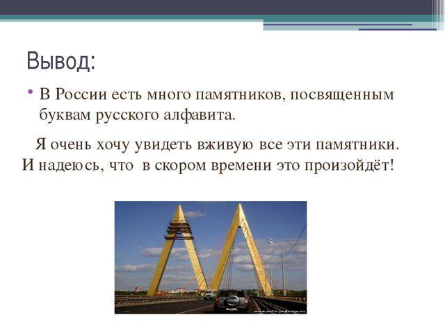 Вывод: В России есть много памятников, посвященным буквам русского алфавита....