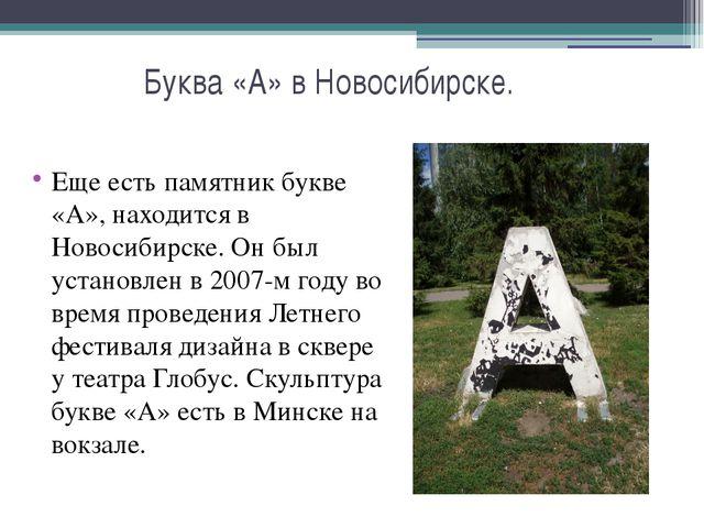 Буква «А» в Новосибирске. Еще есть памятник букве «А», находится в Новосибир...
