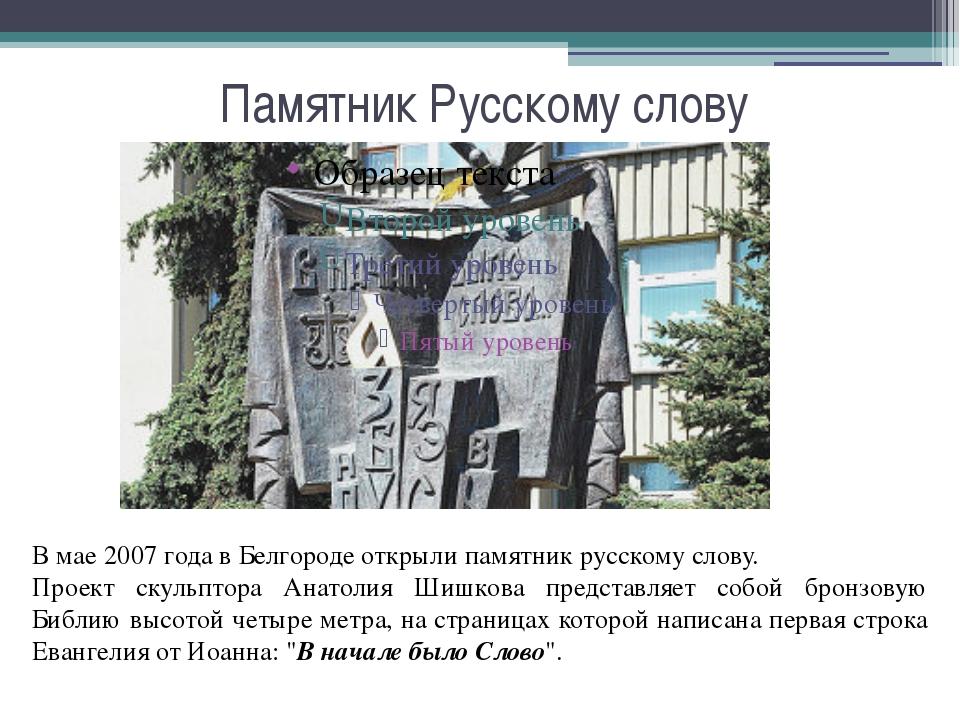 Памятник Русскому слову В мае 2007 года вБелгороде открыли памятник русскому...