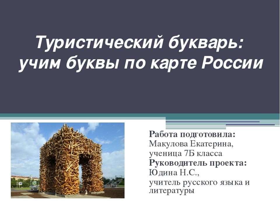 Туристический букварь: учим буквы по карте России Работа подготовила: Макулов...