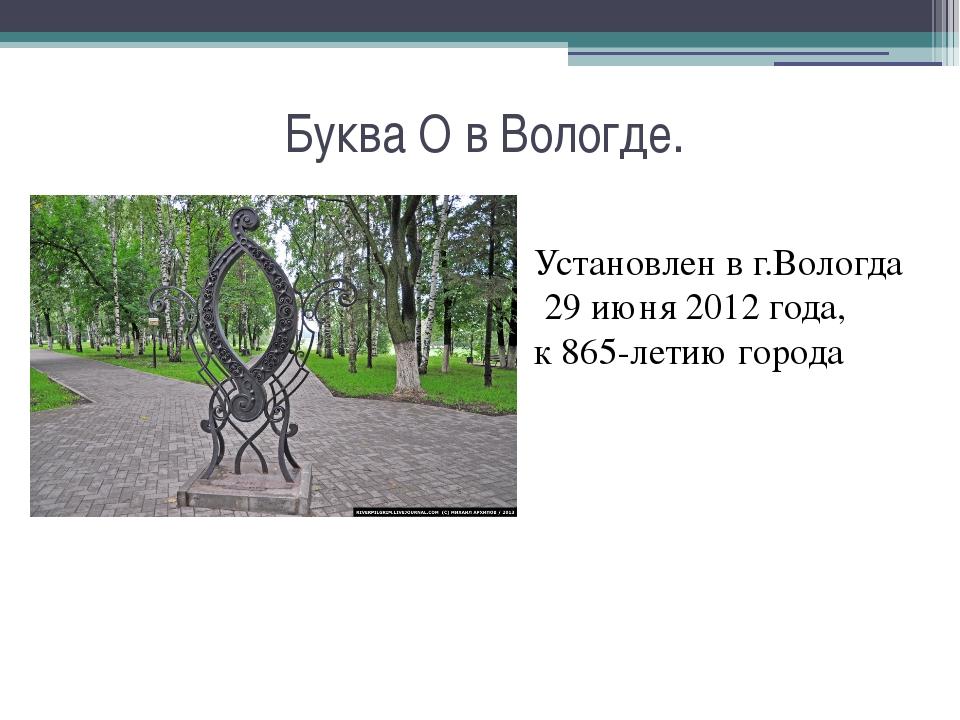 Буква О в Вологде. Установлен в г.Вологда 29 июня 2012 года, к865-летию гор...