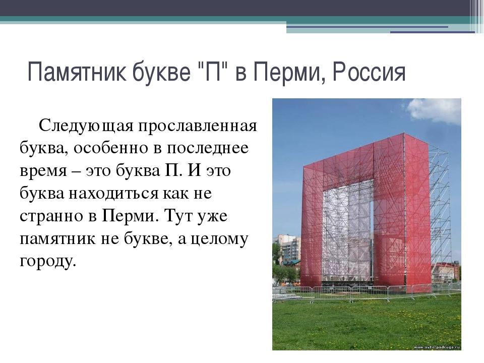 """Памятник букве """"П"""" в Перми, Россия Следующая прославленная буква, особенно в..."""