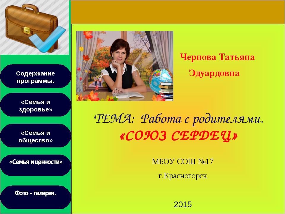 МБОУ СОШ №17 г.Красногорск 2015 Чернова Татьяна Эдуардовна Содержание програ...