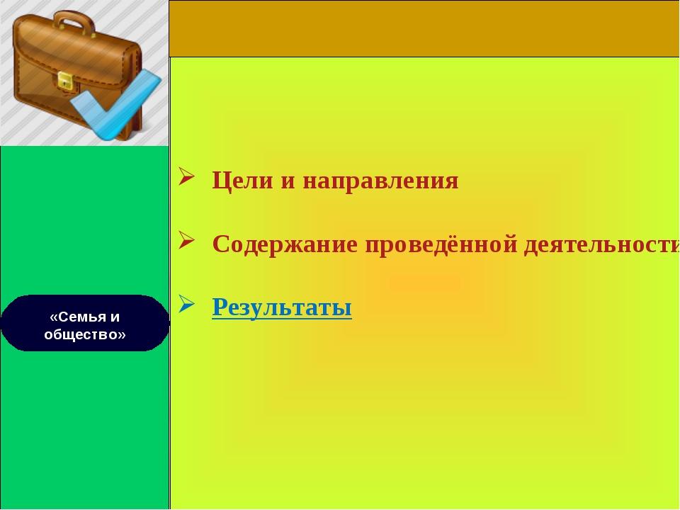 «Семья и общество» Цели и направления Содержание проведённой деятельности. Р...