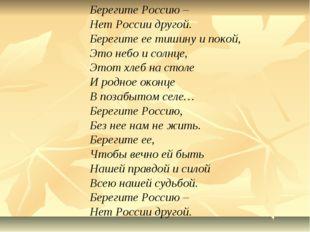 Берегите Россию – Нет России другой. Берегите ее тишину и покой, Это небо и с