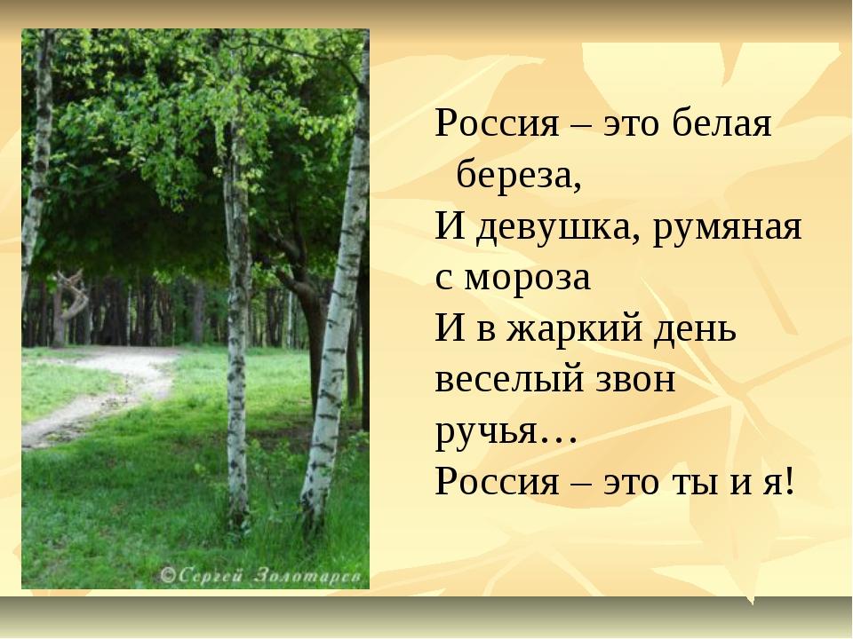 Россия – это белая береза, И девушка, румяная с мороза И в жаркий день веселы...