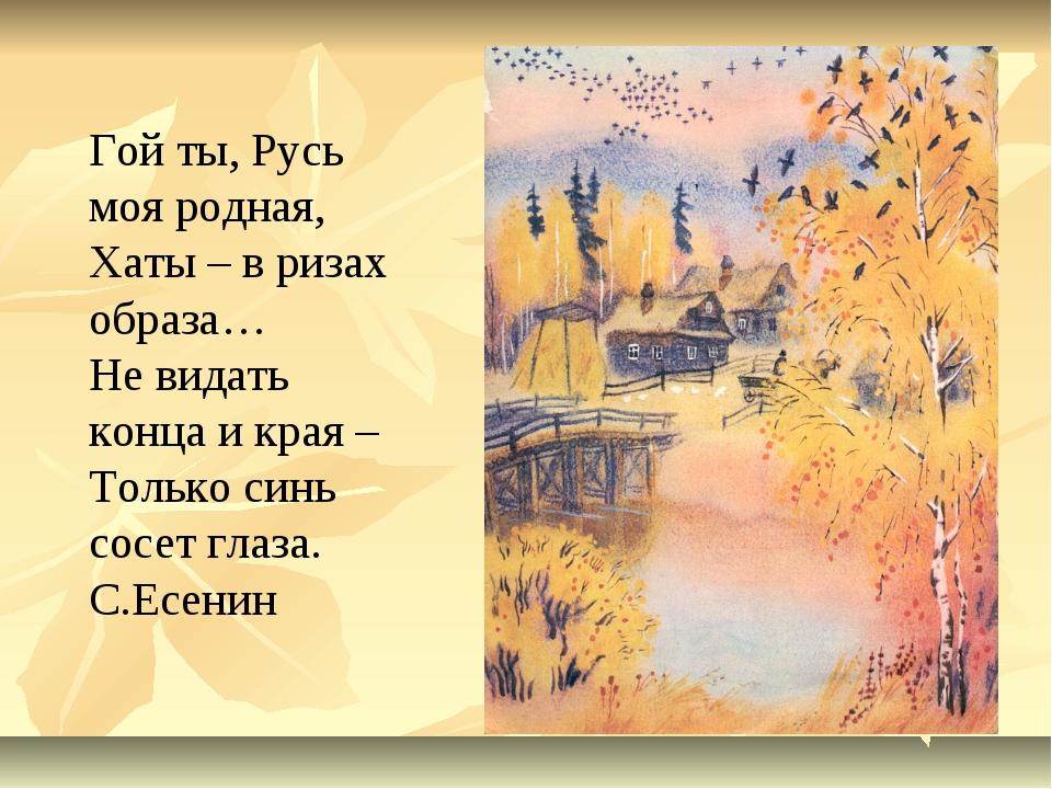 Гой ты, Русь моя родная, Хаты – в ризах образа… Не видать конца и края – Толь...