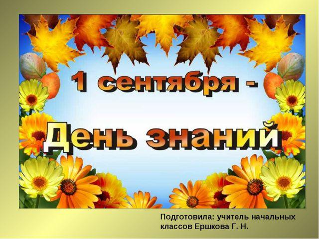 Подготовила: учитель начальных классов Ершкова Г. Н.
