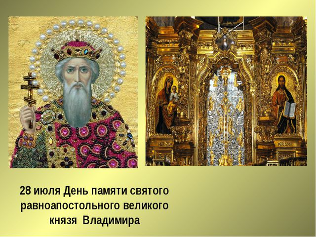 28 июля День памяти святого равноапостольного великого князя Владимира
