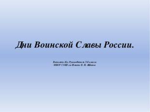 Дни Воинской Славы России. Выполнил Кл. Руководитель 5-б класса МБОУ СОШ сю И