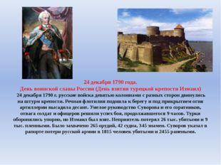 24 декабря 1790 года. День воинской славы России (День взятия турецкой крепо