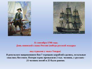 11 сентября 1790 года. День воинской славы России (победа русской эскадры на