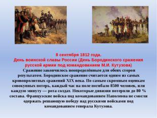 8 сентября 1812 года. День воинской славы России (День Бородинского сражения