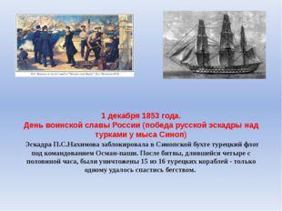 1 декабря 1853 года. День воинской славы России (победа русской эскадры над