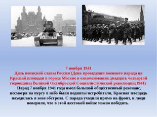 7 ноября 1941 День воинской славы России (День проведения военного парада на