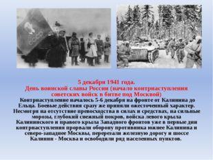 5 декабря 1941 года. День воинской славы России (начало контрнаступления сов