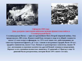 2 февраля 1943 года. День разгрома советскими войсками немецко-фашистских во