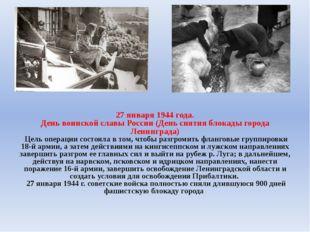 27 января 1944 года. День воинской славы России (День снятия блокады города