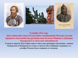 4 ноября 1612 года. День воинской славы России (День освобождения Москвы сил