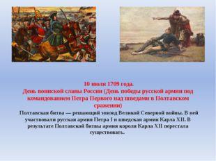 10 июля 1709 года. День воинской славы России (День победы русской армии под
