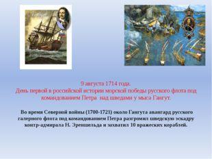 9 августа 1714 года. День первой в российской истории морской победы русског