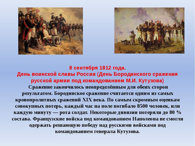 8 сентября 1812 года. День воинской славы России (День Бородинского сражения...