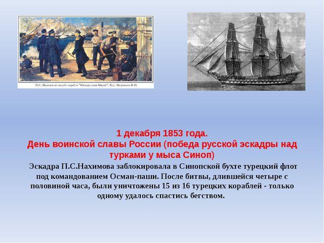 1 декабря 1853 года. День воинской славы России (победа русской эскадры над...