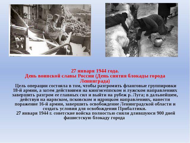 27 января 1944 года. День воинской славы России (День снятия блокады города...