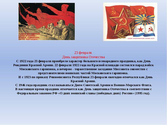 23 февраля. День защитника Отечества С 1922 года 23 февраля приобрело характ...