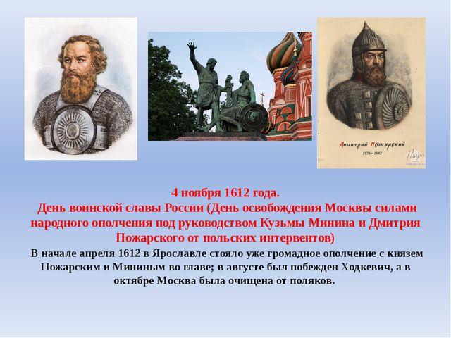 4 ноября 1612 года. День воинской славы России (День освобождения Москвы сил...