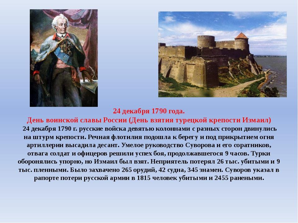 24 декабря 1790 года. День воинской славы России (День взятия турецкой крепо...