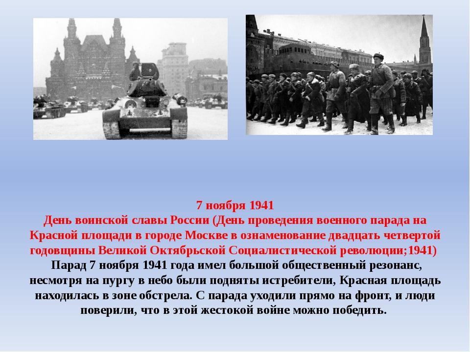 7 ноября 1941 День воинской славы России (День проведения военного парада на...