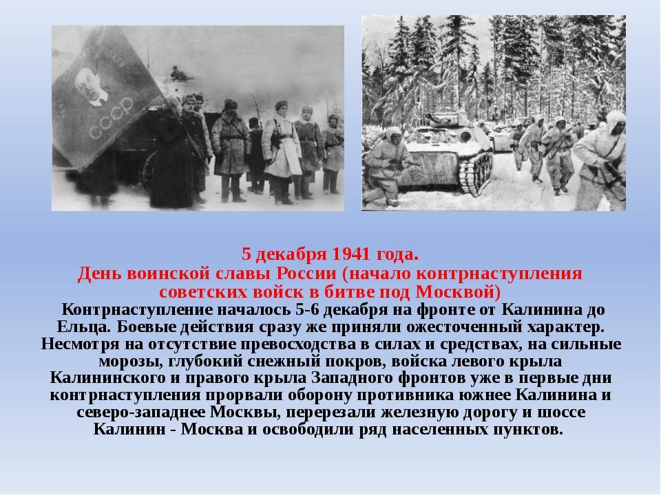5 декабря 1941 года. День воинской славы России (начало контрнаступления сов...