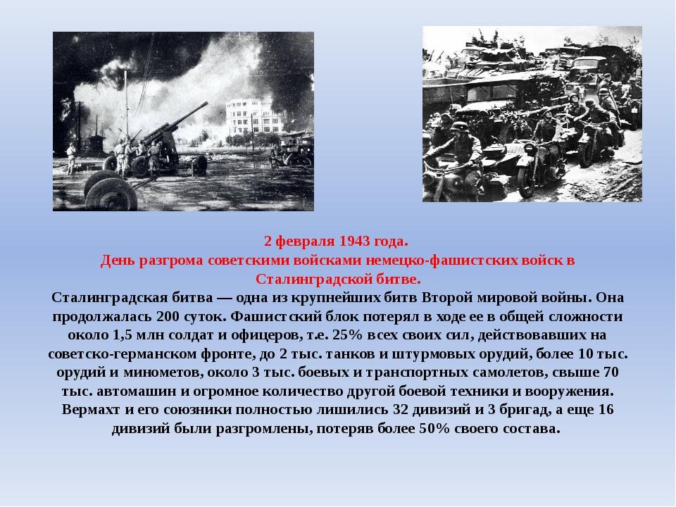 2 февраля 1943 года. День разгрома советскими войсками немецко-фашистских во...