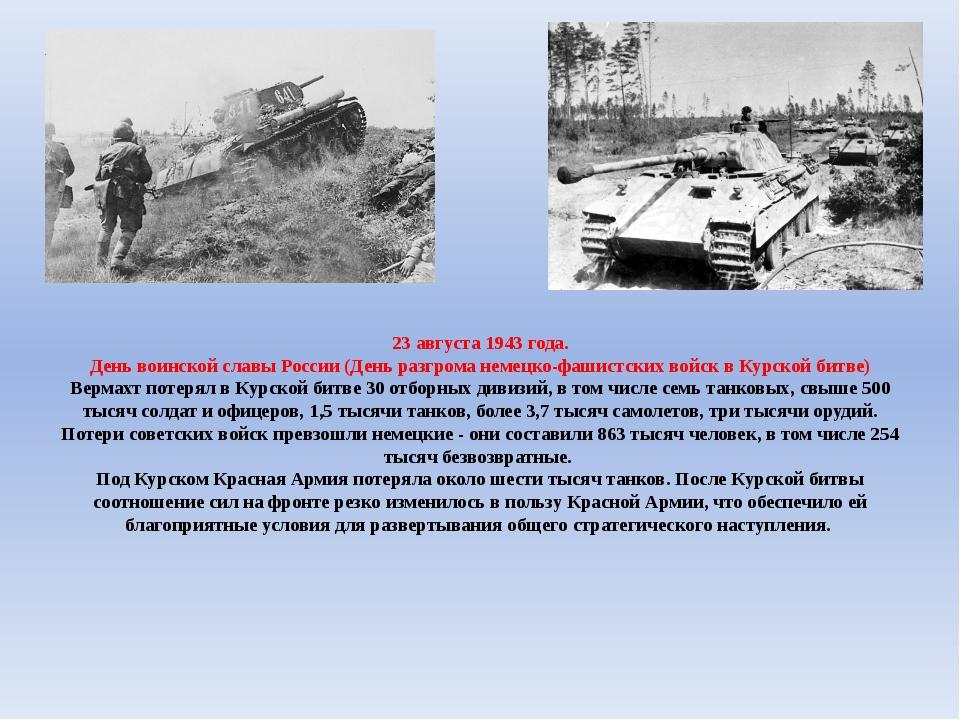 23 августа 1943 года. День воинской славы России (День разгрома немецко-фаши...
